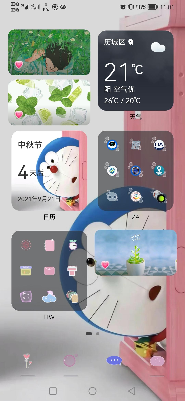 Screenshot_20210917_230102_com.huawei.android.launcher.jpg