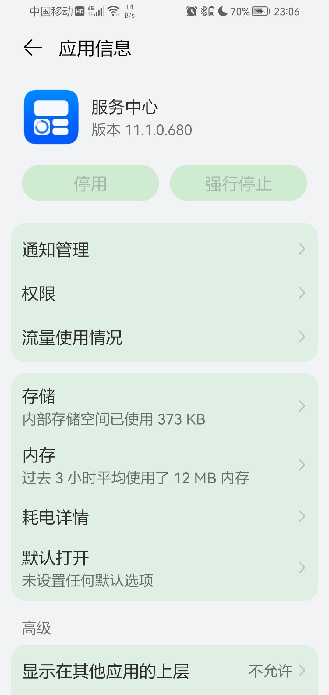 Screenshot_20210917_230641_com.android.settings.jpg