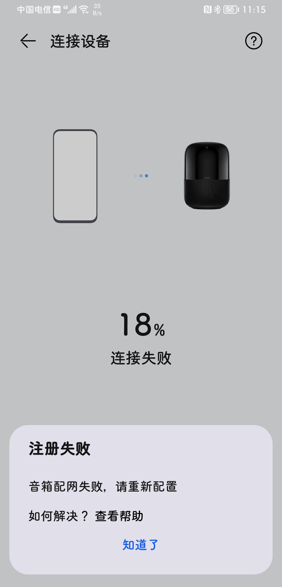 Screenshot_20210917_231550_com.huawei.smarthome.jpg