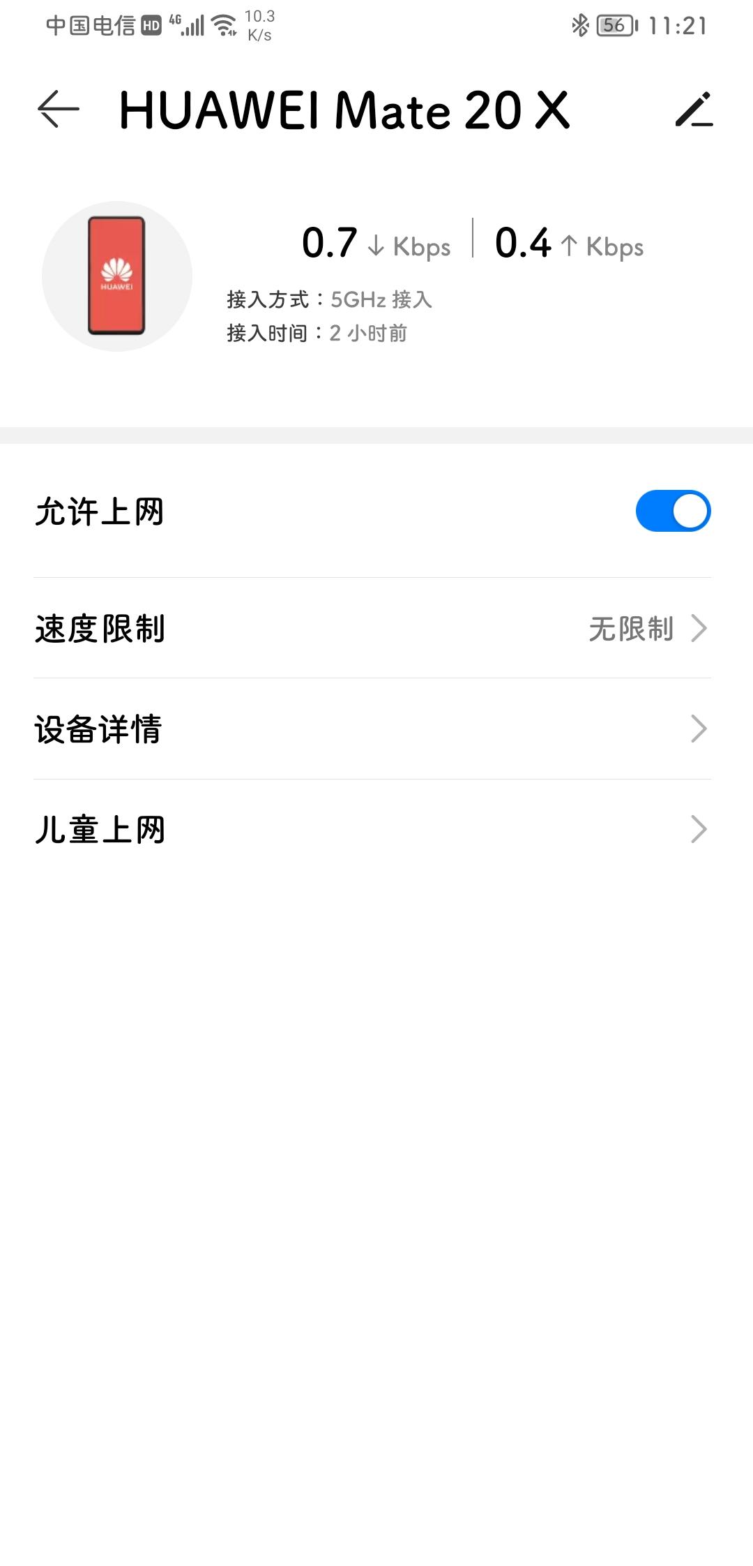 Screenshot_20210917_232133_com.huawei.smarthome.jpg