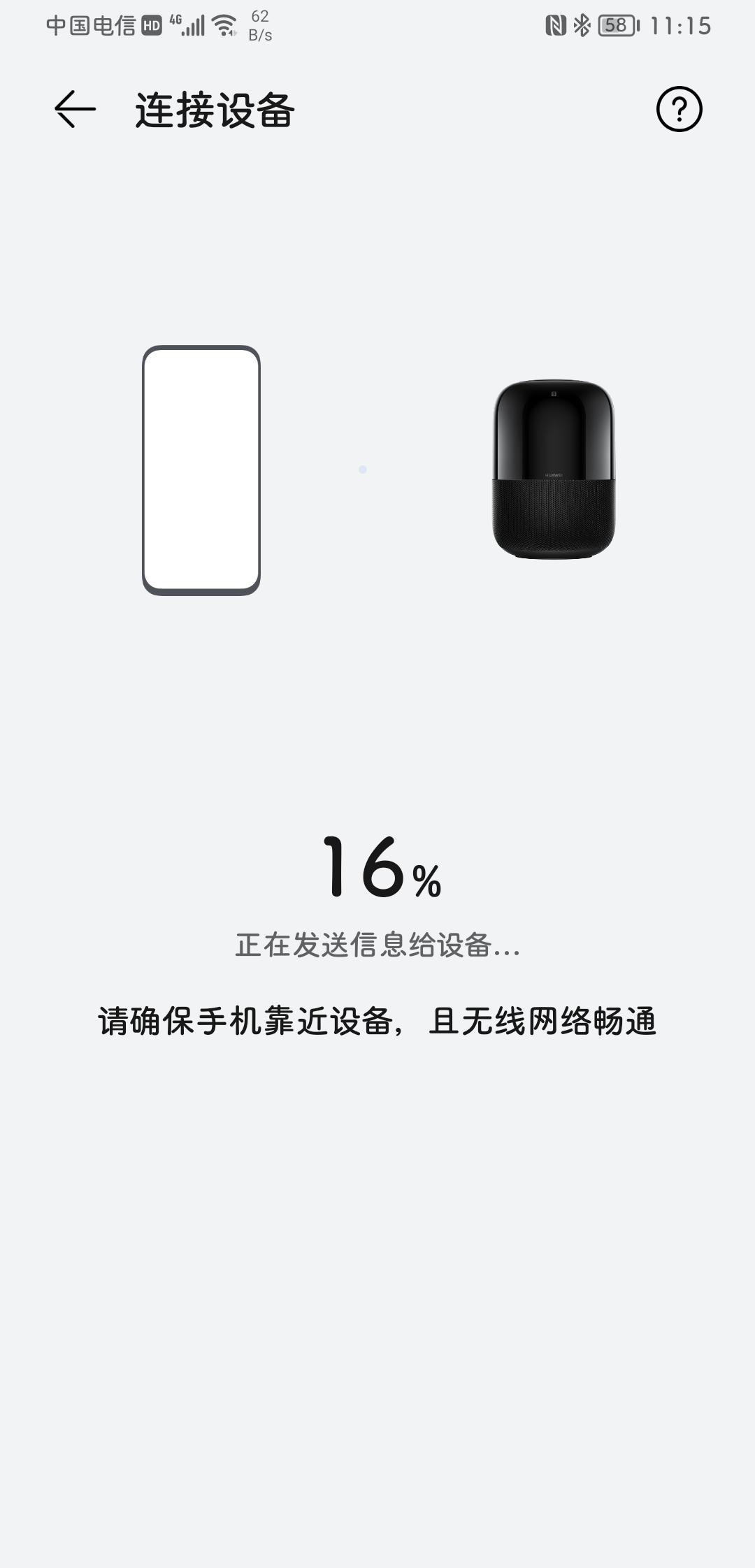 Screenshot_20210917_231545_com.huawei.smarthome.jpg