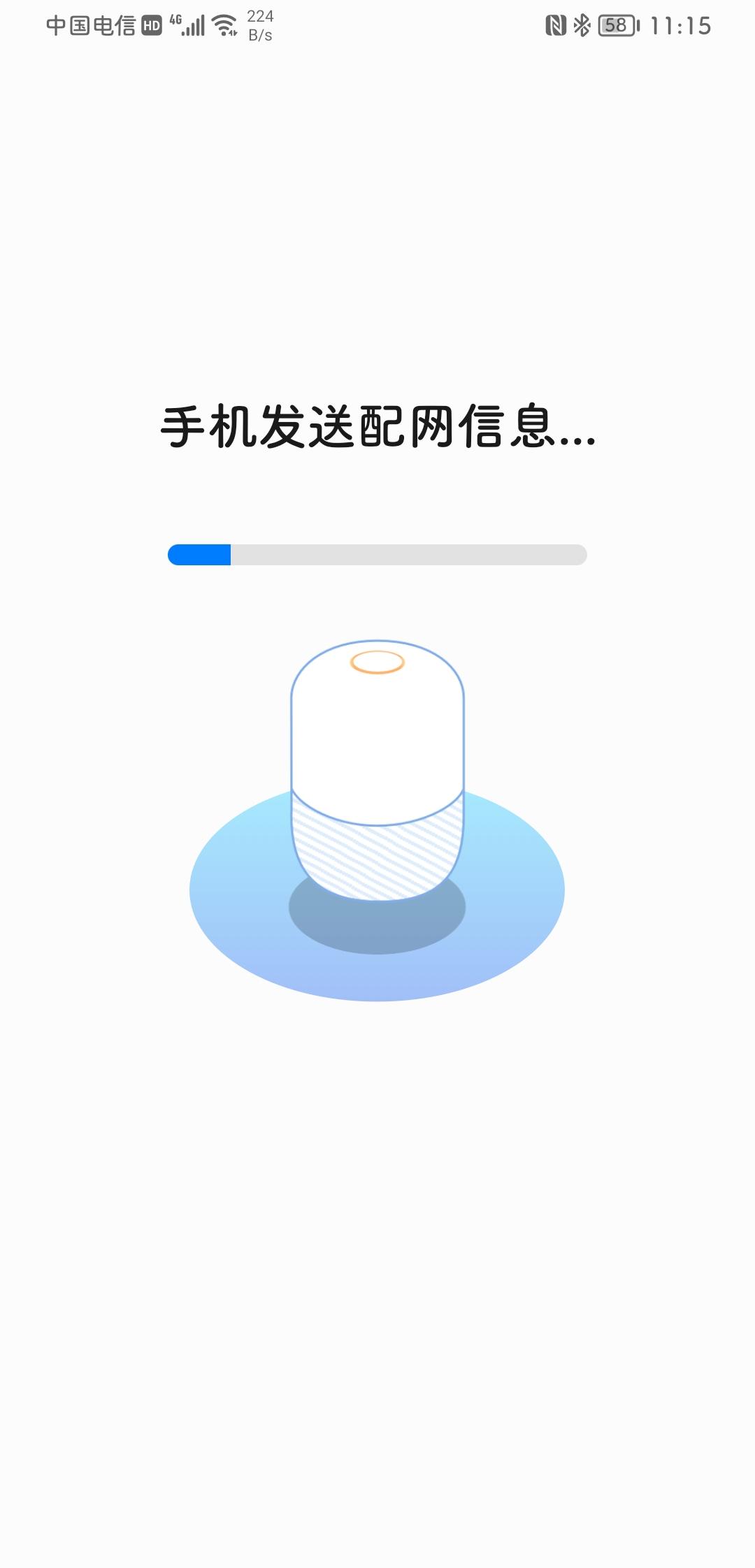 Screenshot_20210917_231518_com.huawei.smartspeaker.jpg