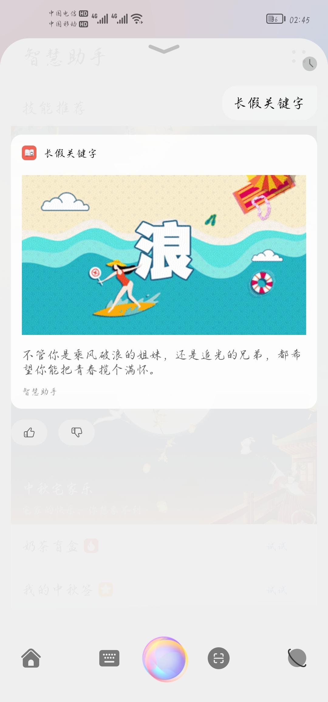 Screenshot_20210918_024509_com.huawei.vassistant.jpg