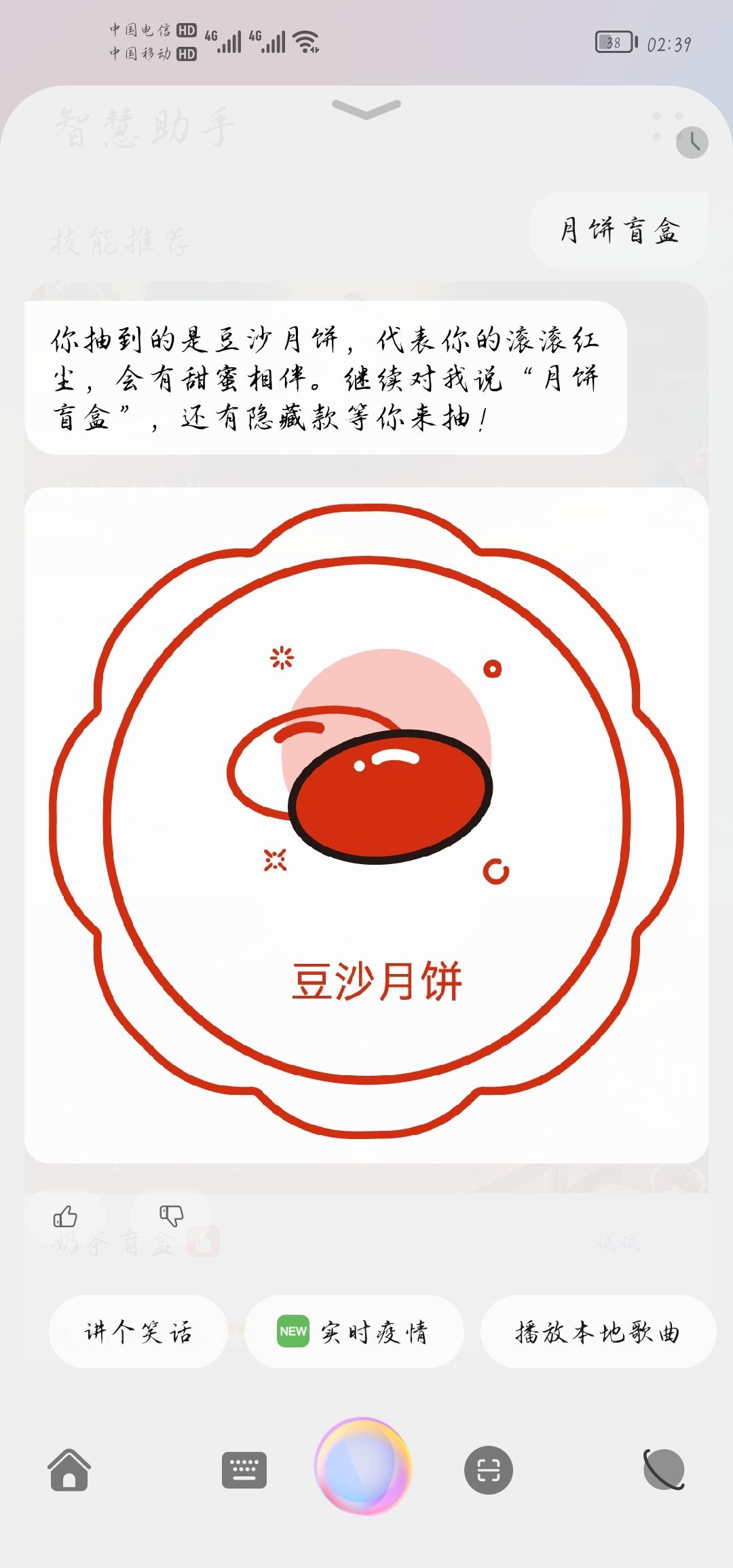 Screenshot_20210918_023912_com.huawei.vassistant.jpg