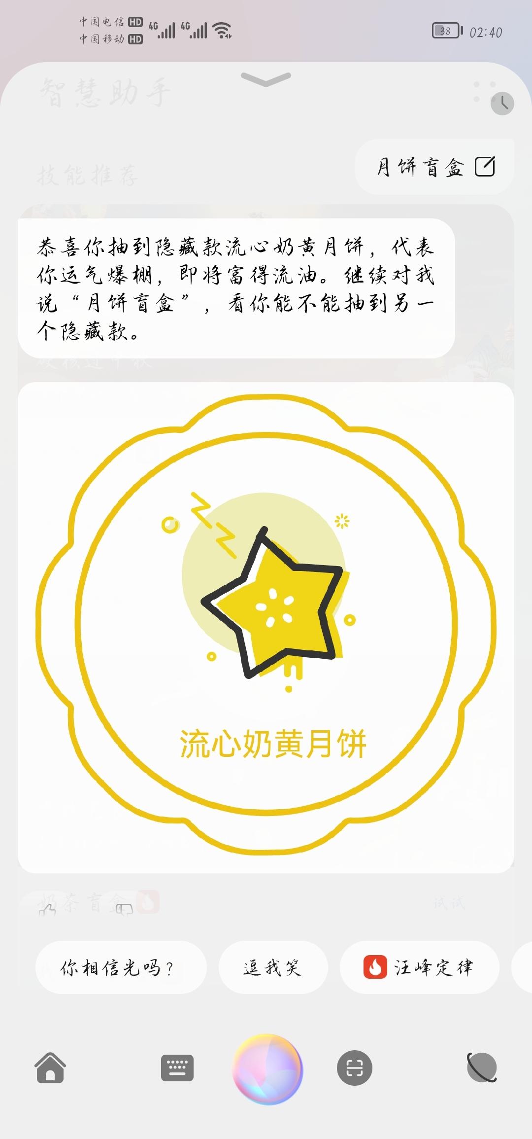Screenshot_20210918_024021_com.huawei.vassistant.jpg