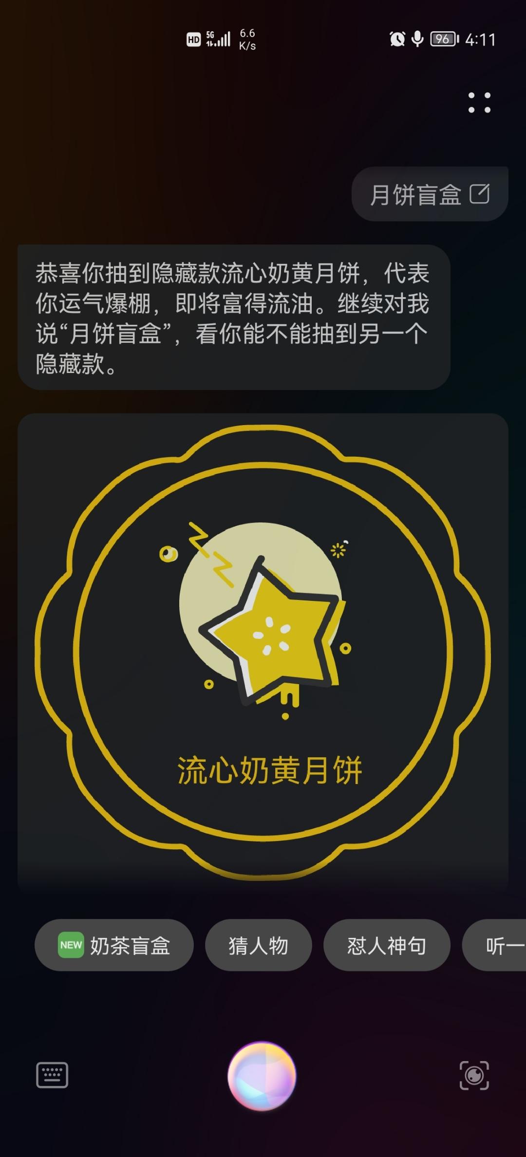 Screenshot_20210918_041133_com.huawei.vassistant.jpg