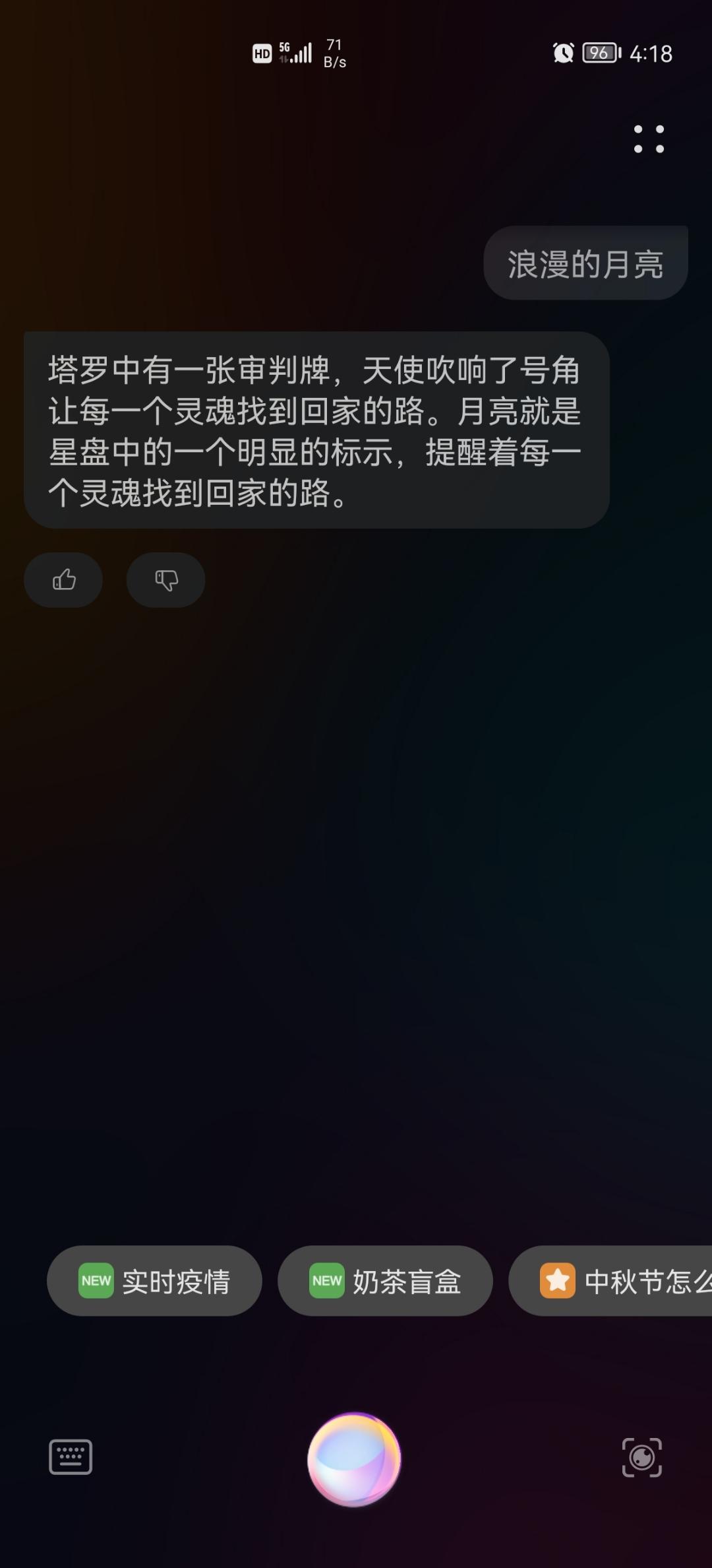 Screenshot_20210918_041825_com.huawei.vassistant.jpg