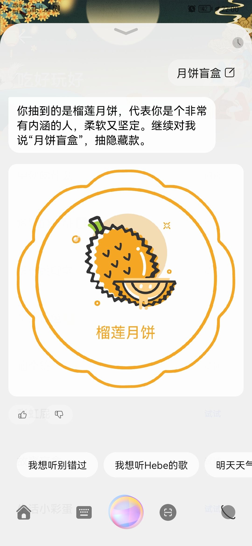 Screenshot_20210917_220033_com.huawei.vassistant.jpg