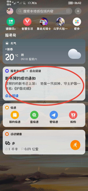 Screenshot_20210918_064244_com.huawei.android.launcher_edit_28653058049271.jpg