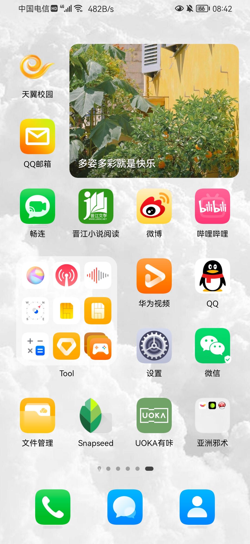 Screenshot_20210918_084225_com.huawei.android.launcher.jpg