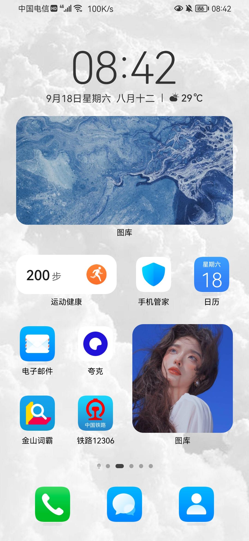 Screenshot_20210918_084220_com.huawei.android.launcher.jpg