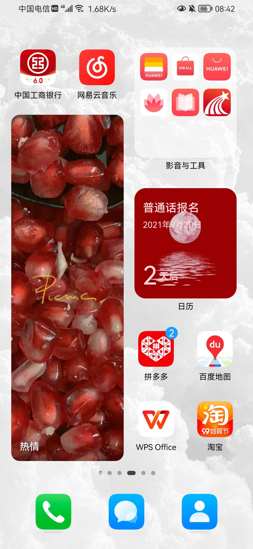 Screenshot_20210918_084222_com.huawei.android.launcher.jpg