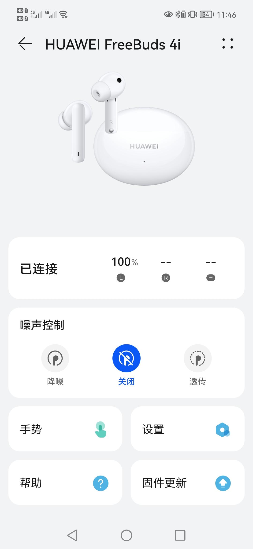 Screenshot_20210918_114609_com.huawei.smarthome.jpg