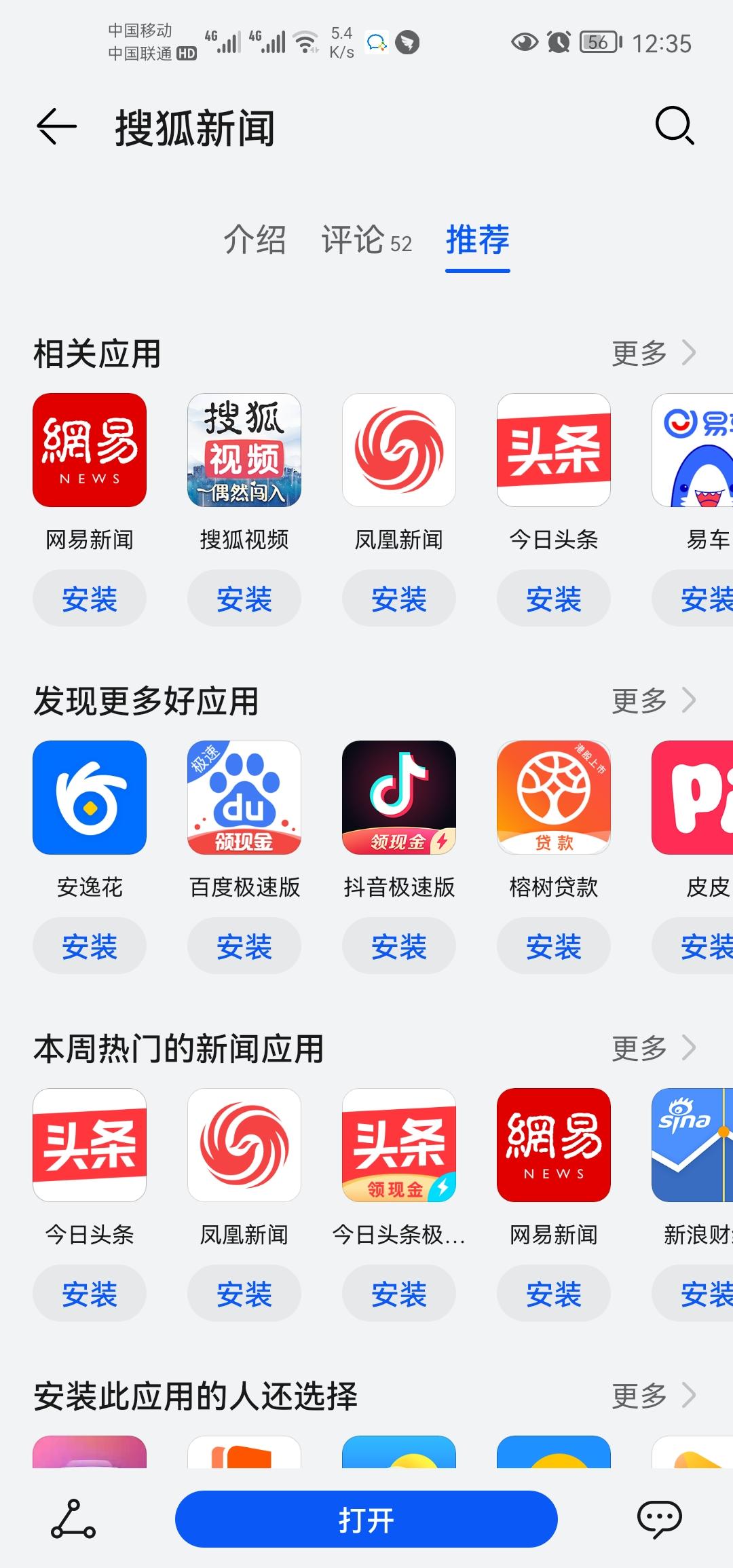 Screenshot_20210918_123532_com.huawei.appmarket.jpg