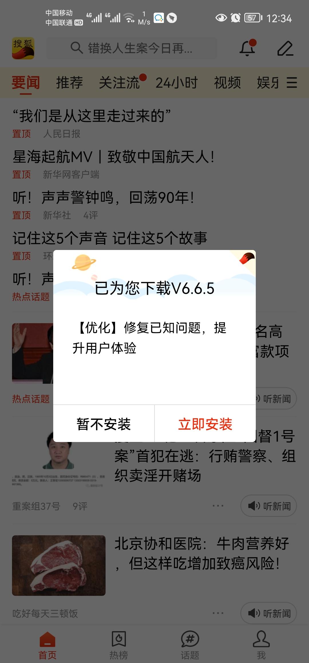 Screenshot_20210918_123419_com.sohu.newsclient.jpg