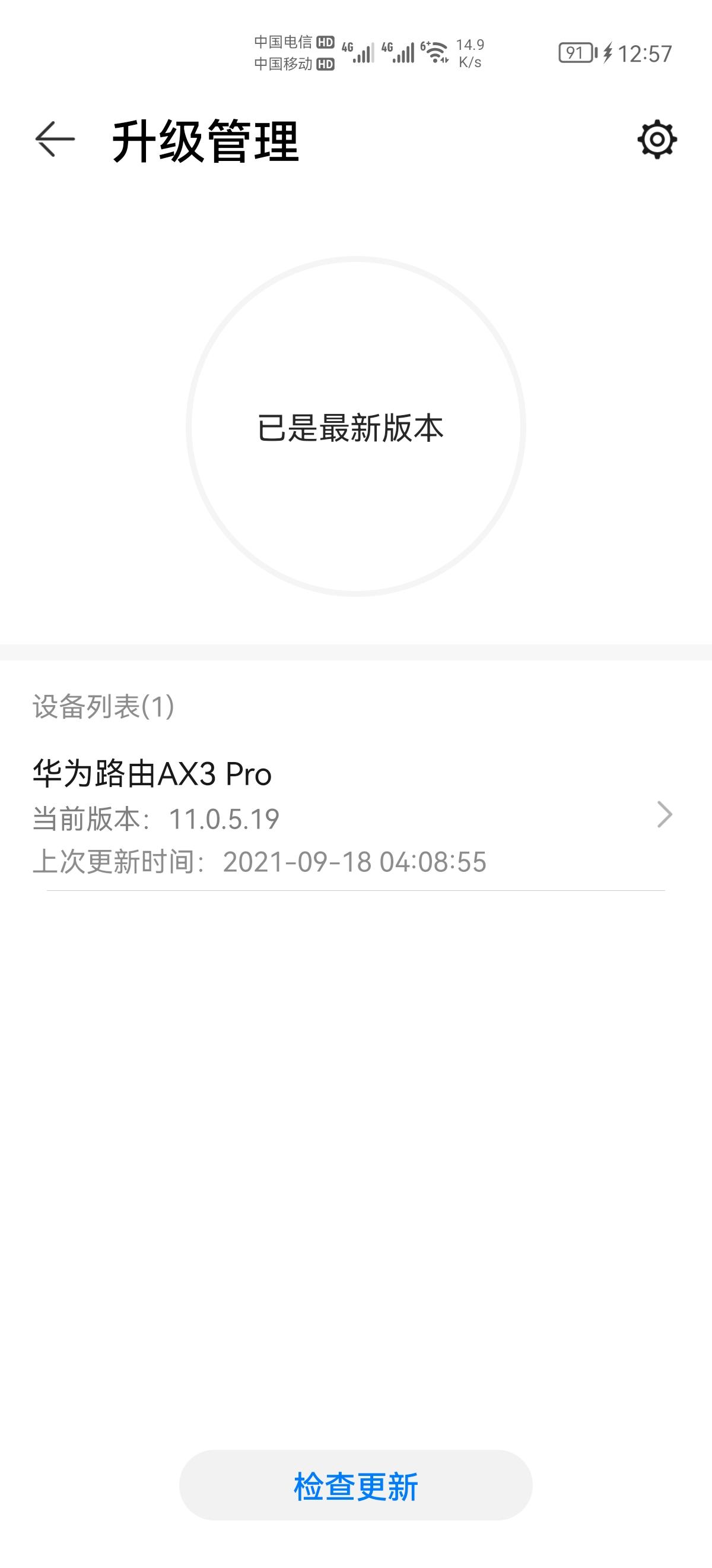 Screenshot_20210918_125742_com.huawei.smarthome.jpg