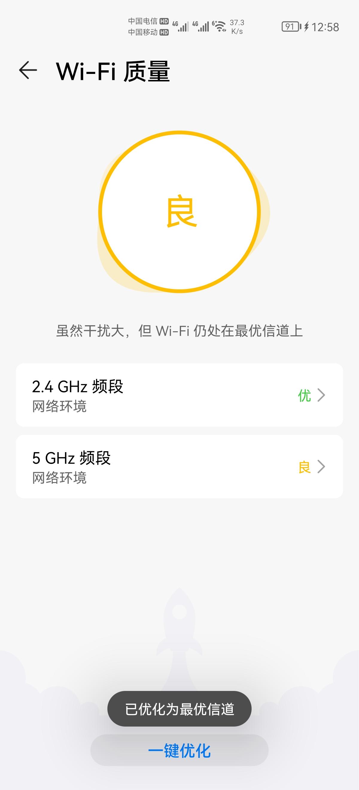 Screenshot_20210918_125812_com.huawei.smarthome.jpg