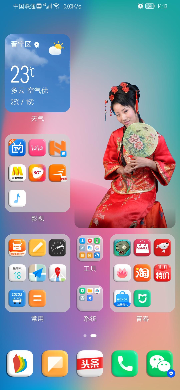 Screenshot_20210918_141342_com.huawei.android.launcher.jpg
