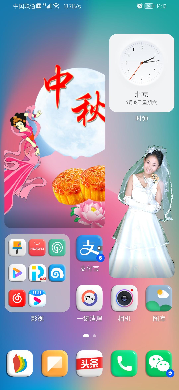 Screenshot_20210918_141337_com.huawei.android.launcher.jpg