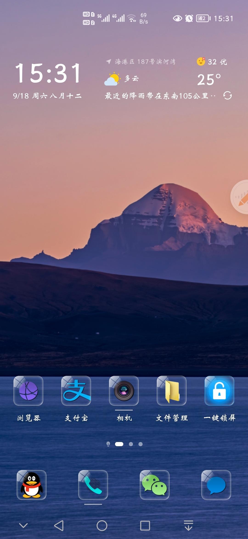 Screenshot_20210918_153142_com.huawei.android.launcher.jpg