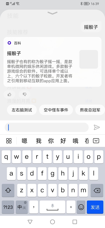 Screenshot_20210918_163949_com.huawei.vassistant.jpg