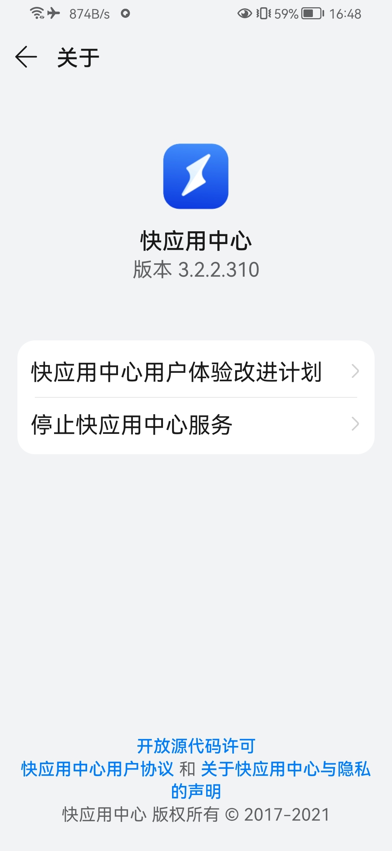 Screenshot_20210918_164838_com.huawei.fastapp.jpg