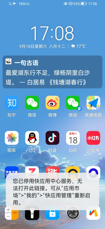 Screenshot_20210918_170850_com.huawei.android.launcher.jpg