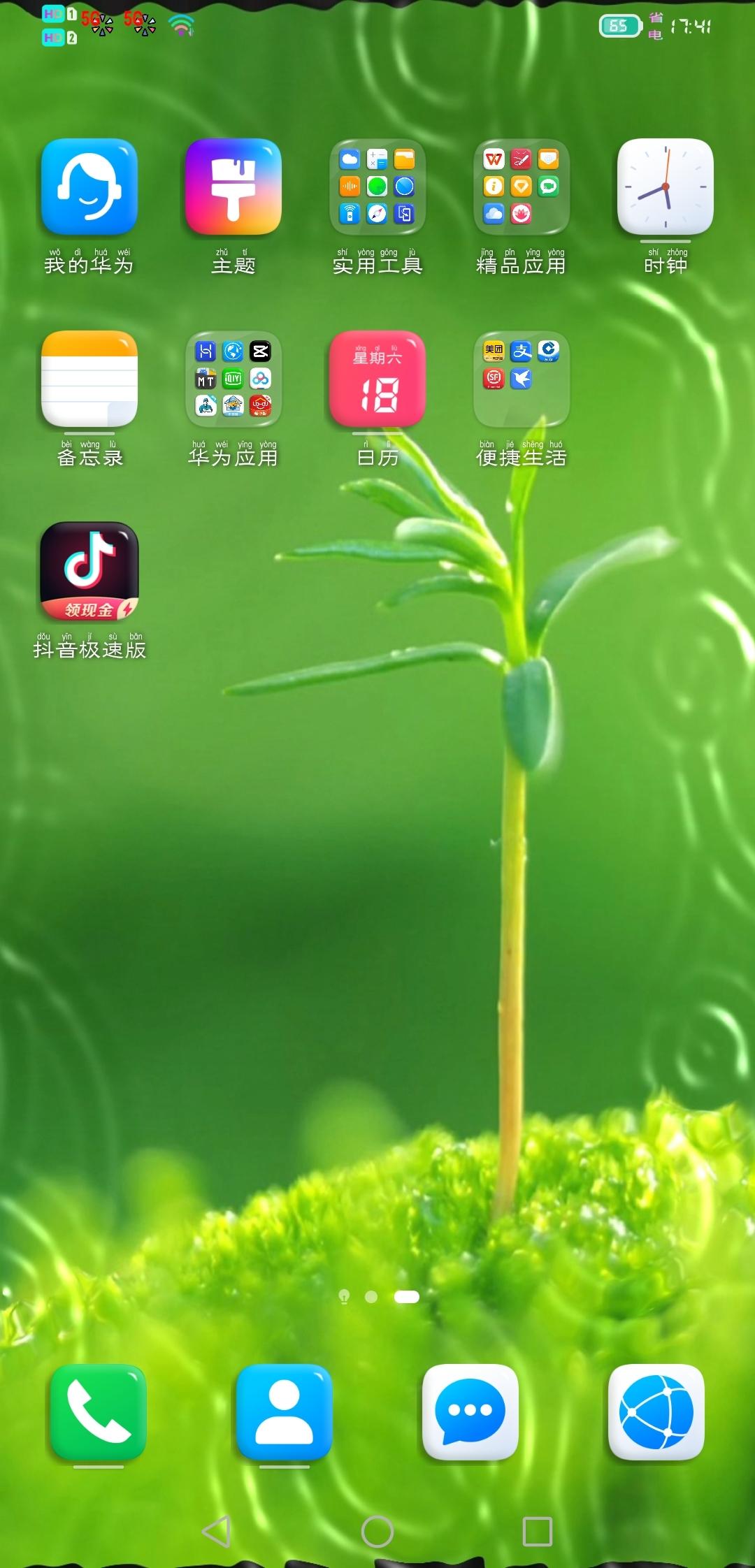 Screenshot_20210918_174102_com.huawei.android.launcher.jpg