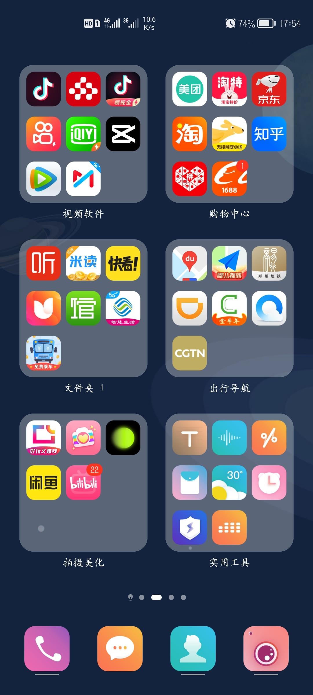 Screenshot_20210918_175423_com.huawei.android.launcher.jpg