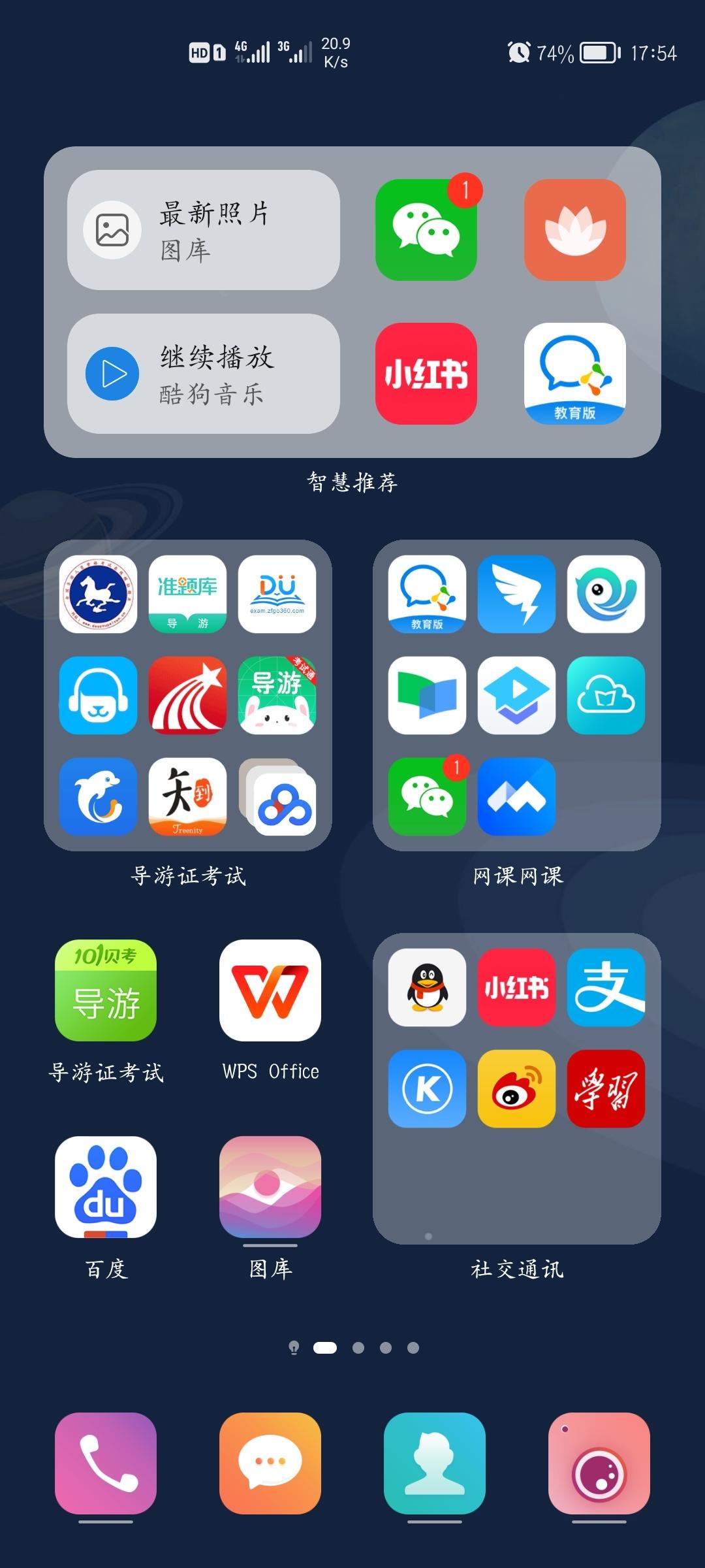 Screenshot_20210918_175418_com.huawei.android.launcher.jpg