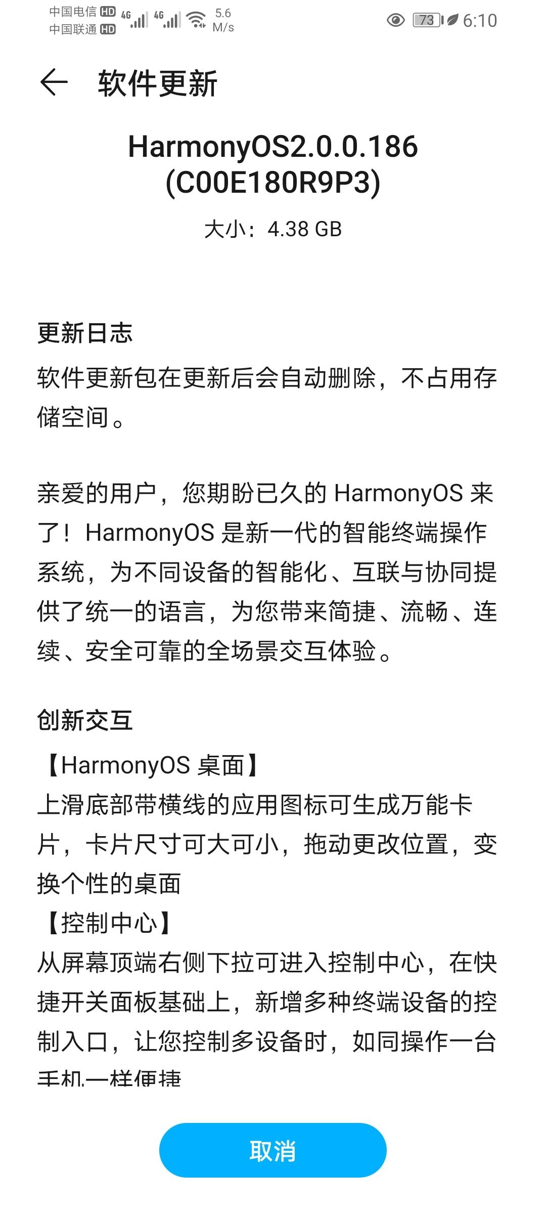 Screenshot_20210918_181013_com.huawei.android.hwouc.jpg