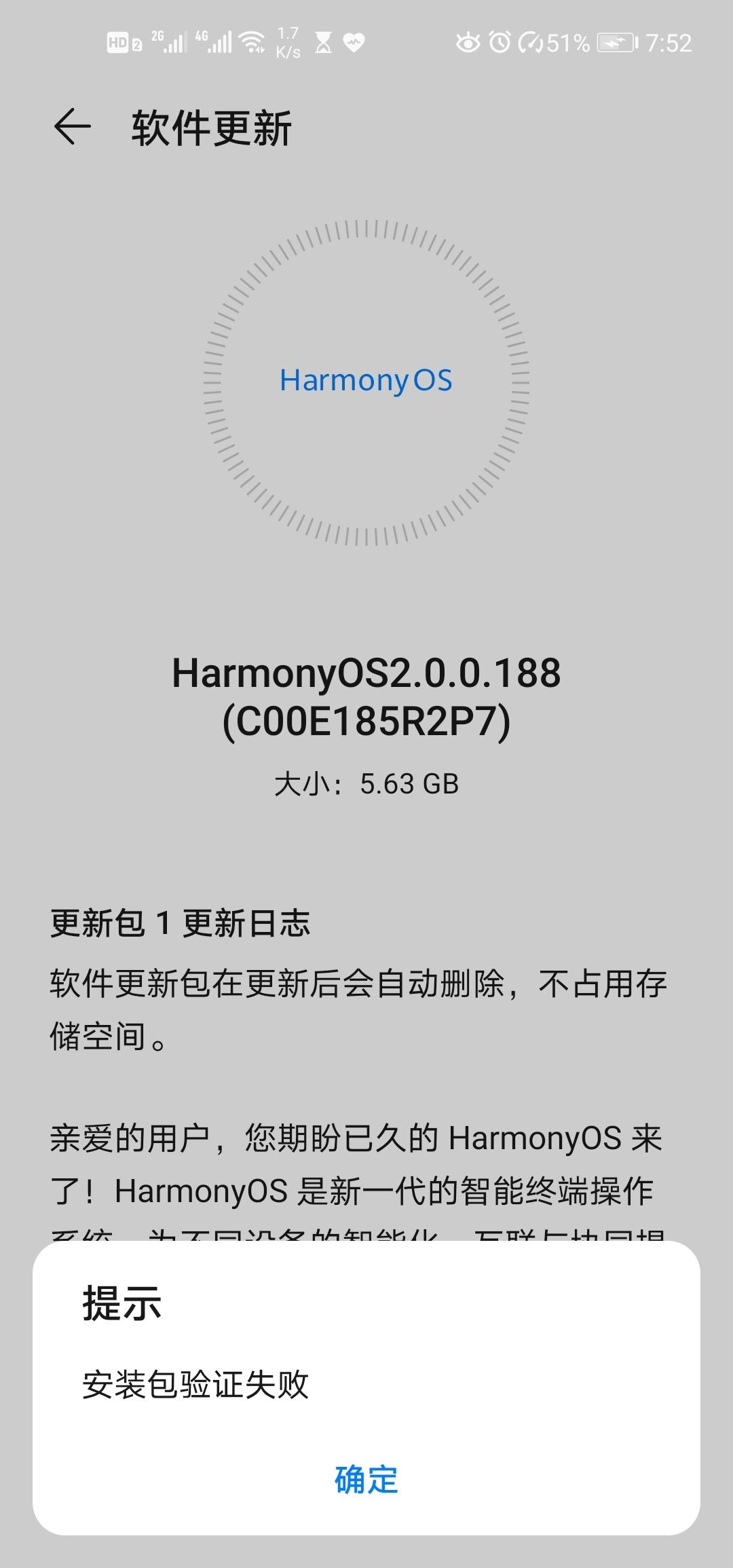 Screenshot_20210918_195201_com.huawei.android.hwouc.jpg