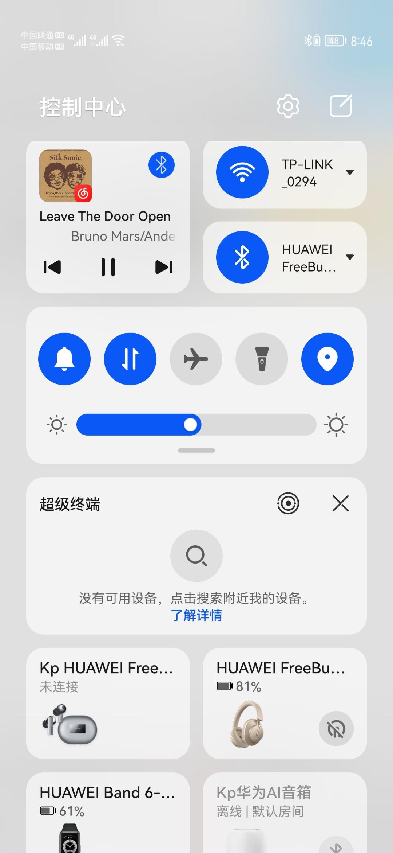 Screenshot_20210918_204626_com.huawei.fans.jpg