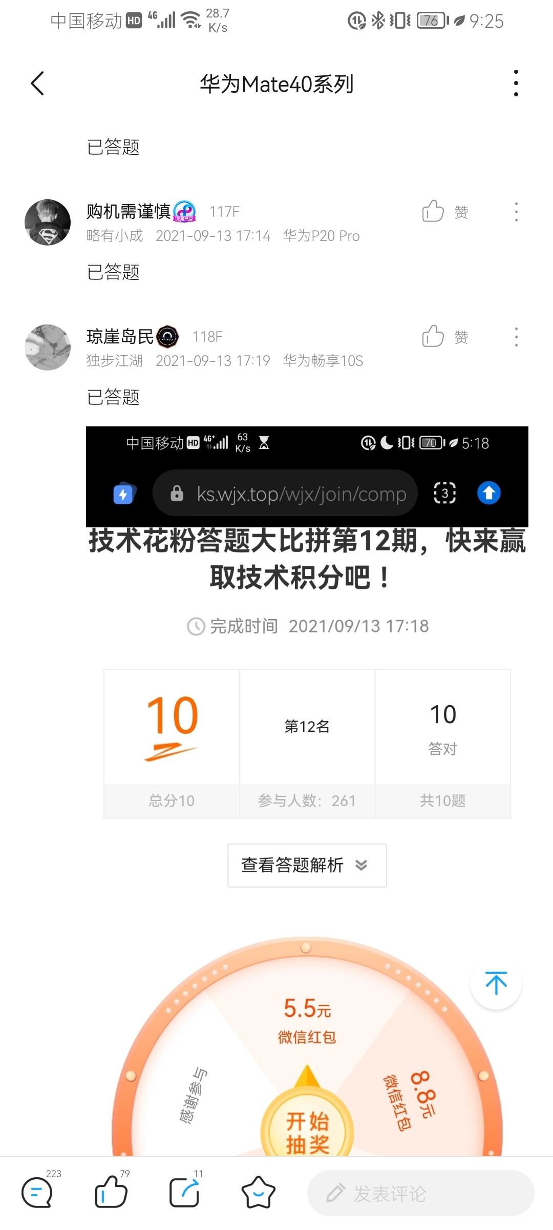 Screenshot_20210918_212518_com.huawei.fans.jpg
