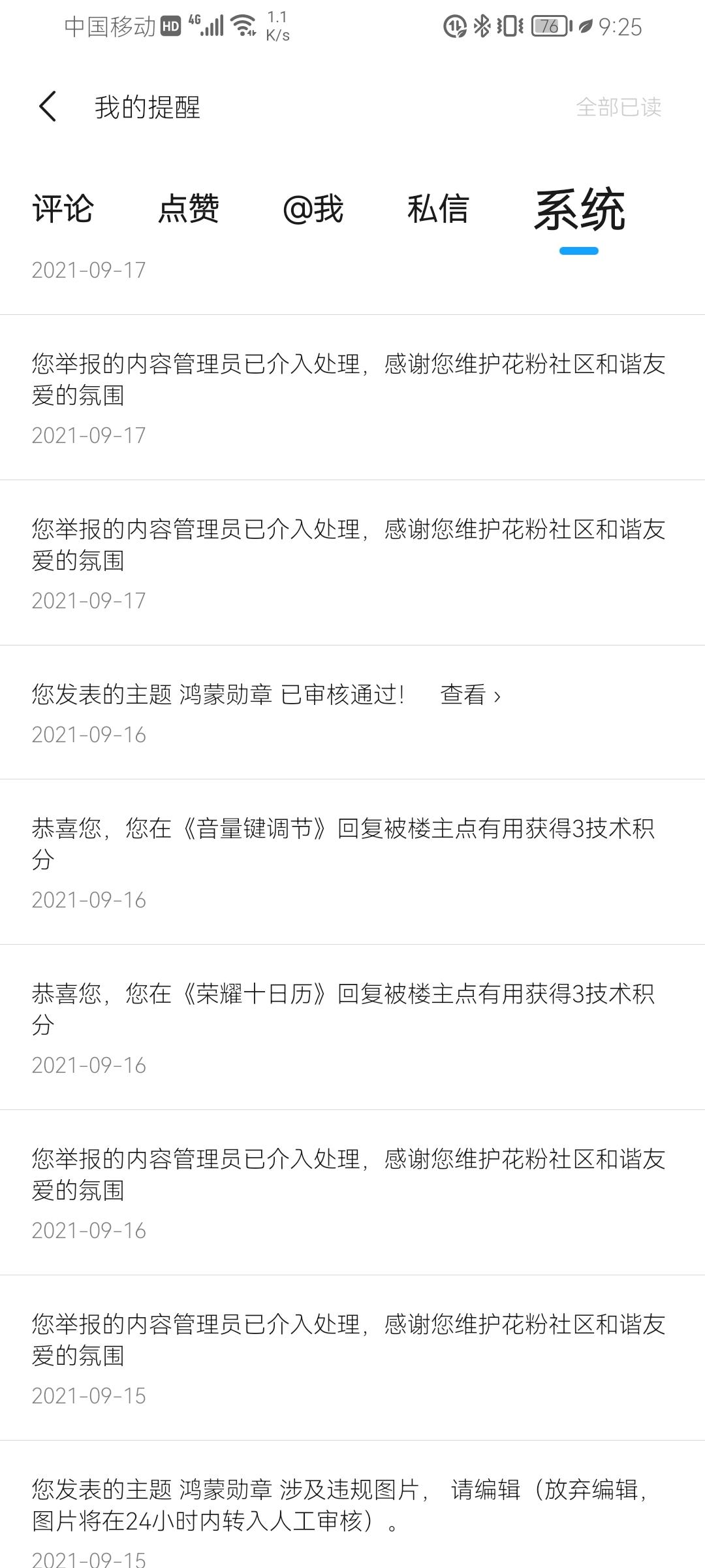 Screenshot_20210918_212535_com.huawei.fans.jpg