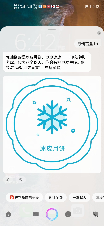 Screenshot_20210918_184245_com.huawei.android.launcher.jpg