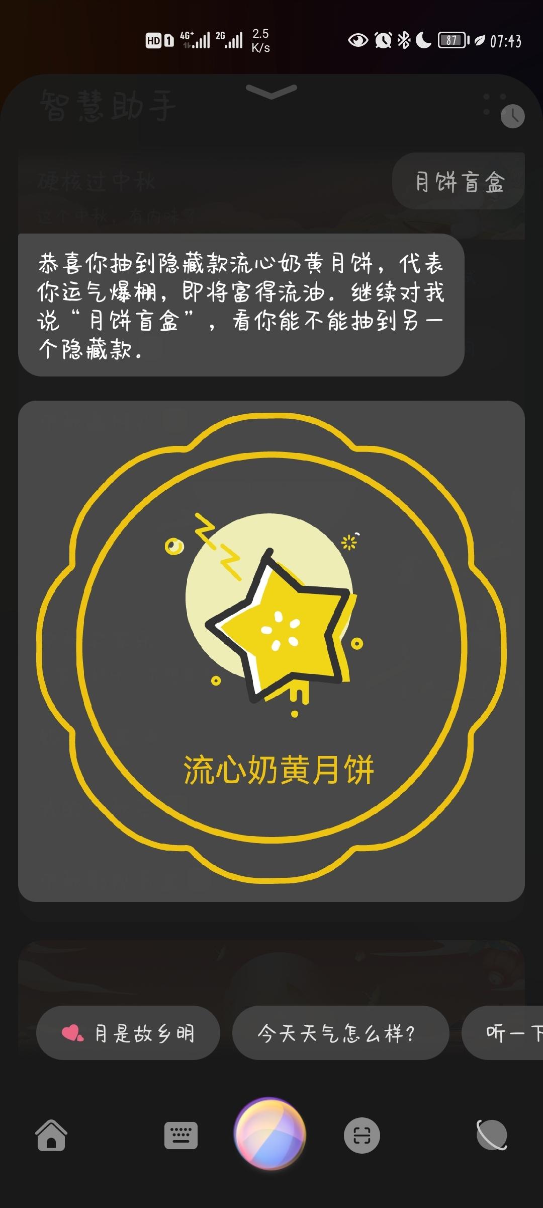 Screenshot_20210919_074329_com.huawei.vassistant.jpg