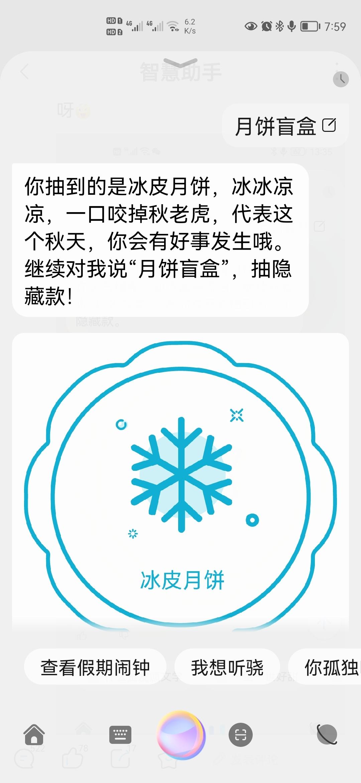 Screenshot_20210919_075945_com.huawei.fans.jpg