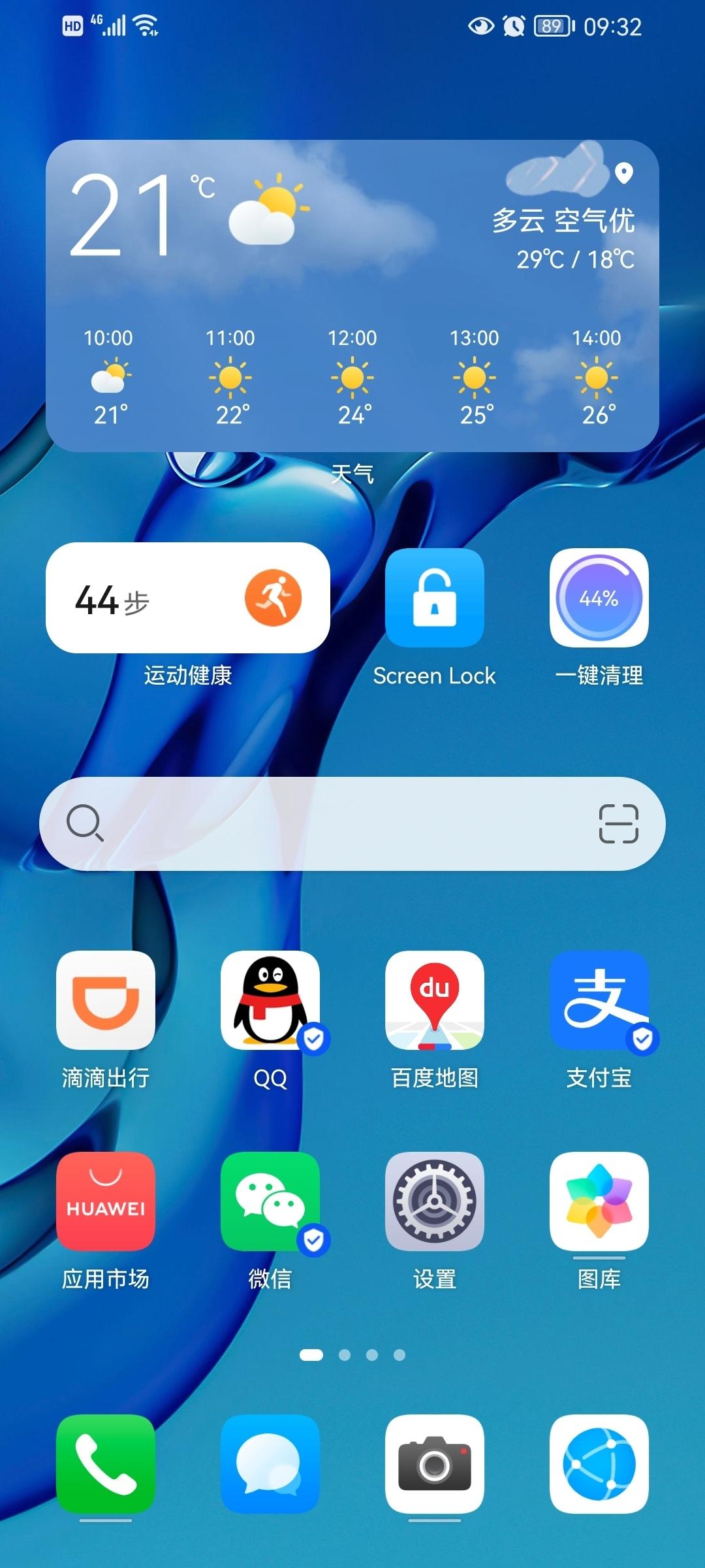 Screenshot_20210919_093249_com.huawei.android.launcher_edit_2816612299048.jpg