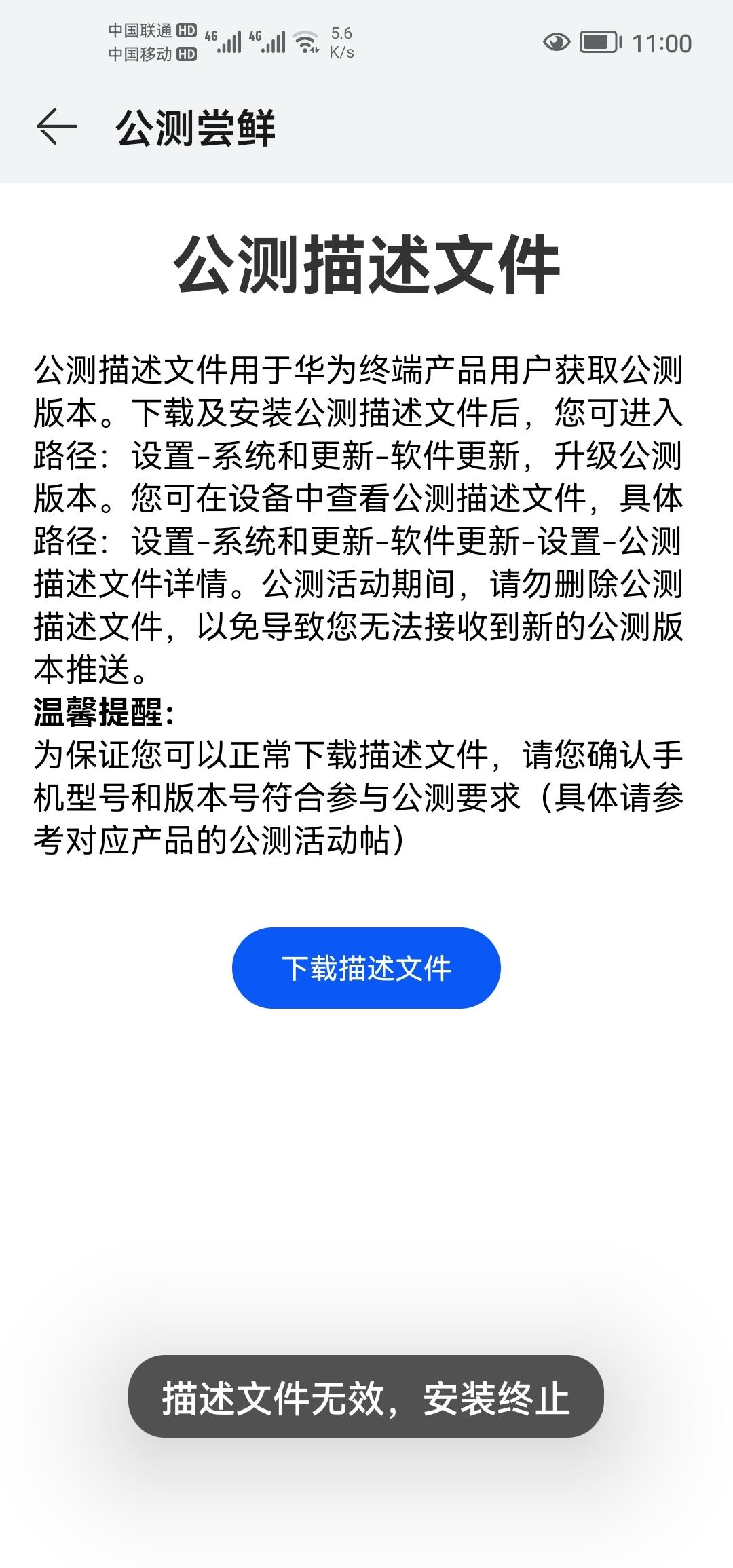 Screenshot_20210919_110052_com.huawei.phoneservice.jpg