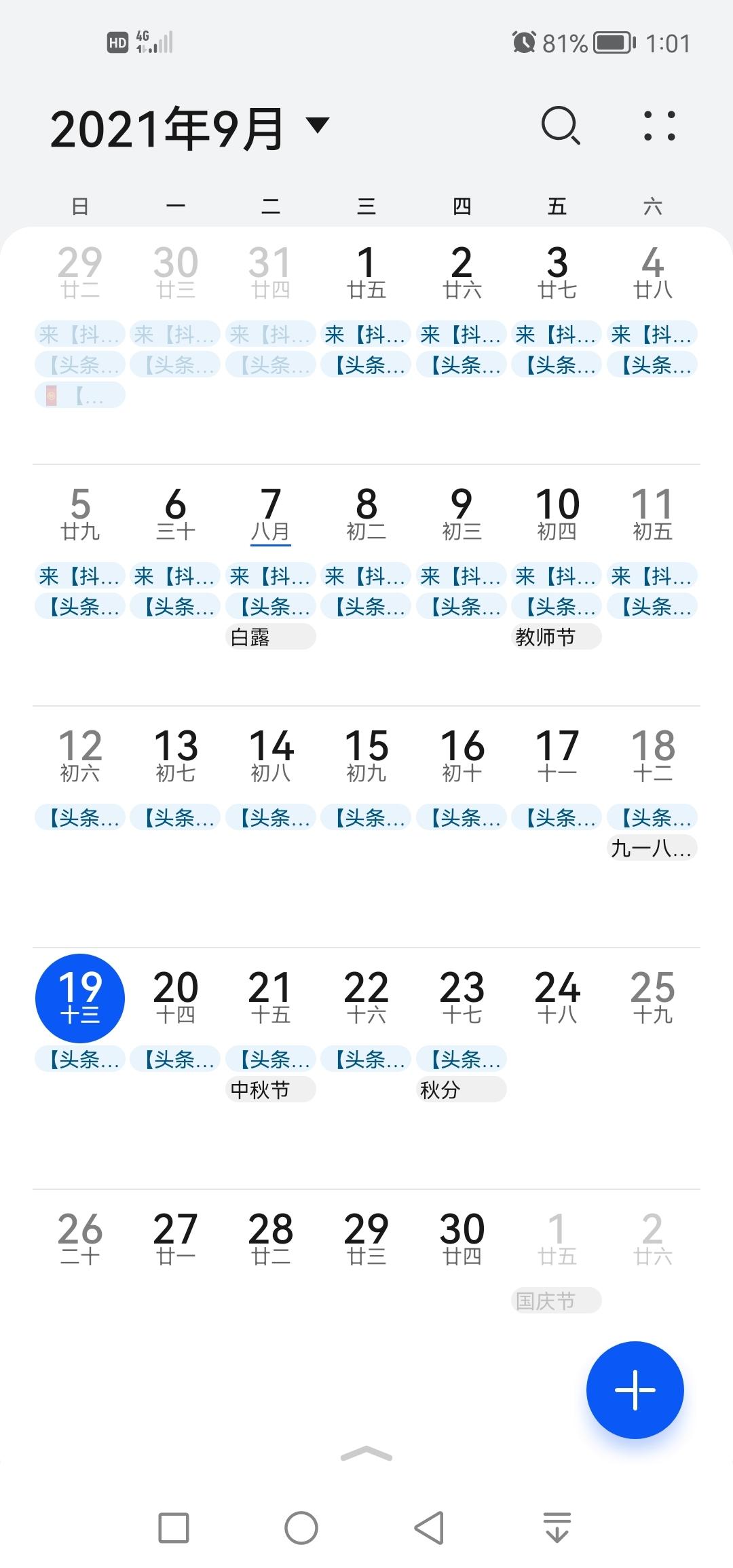 Screenshot_20210919_130152_com.android.calendar.jpg