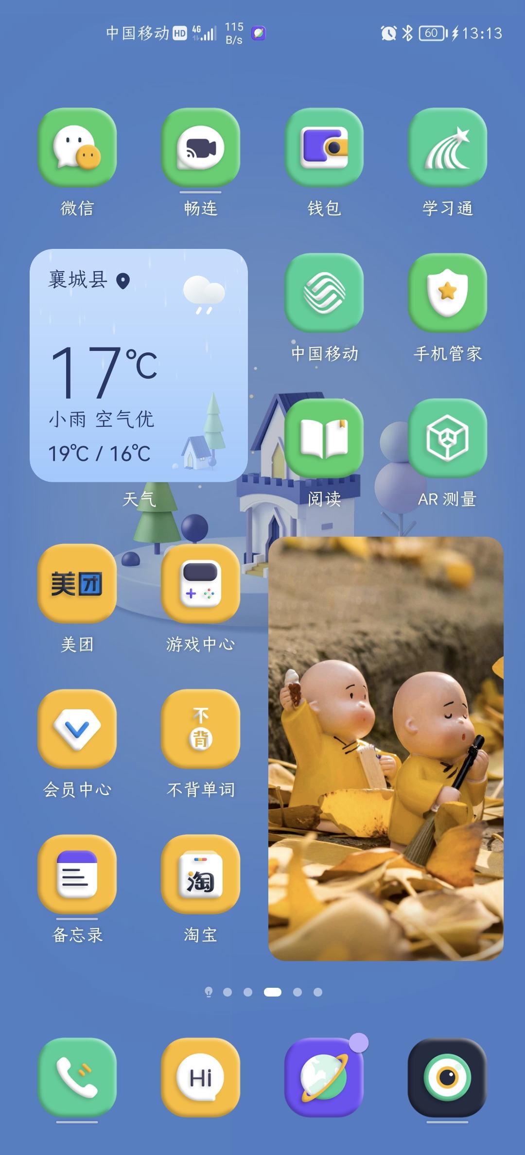 Screenshot_20210919_131323_com.huawei.android.launcher.jpg