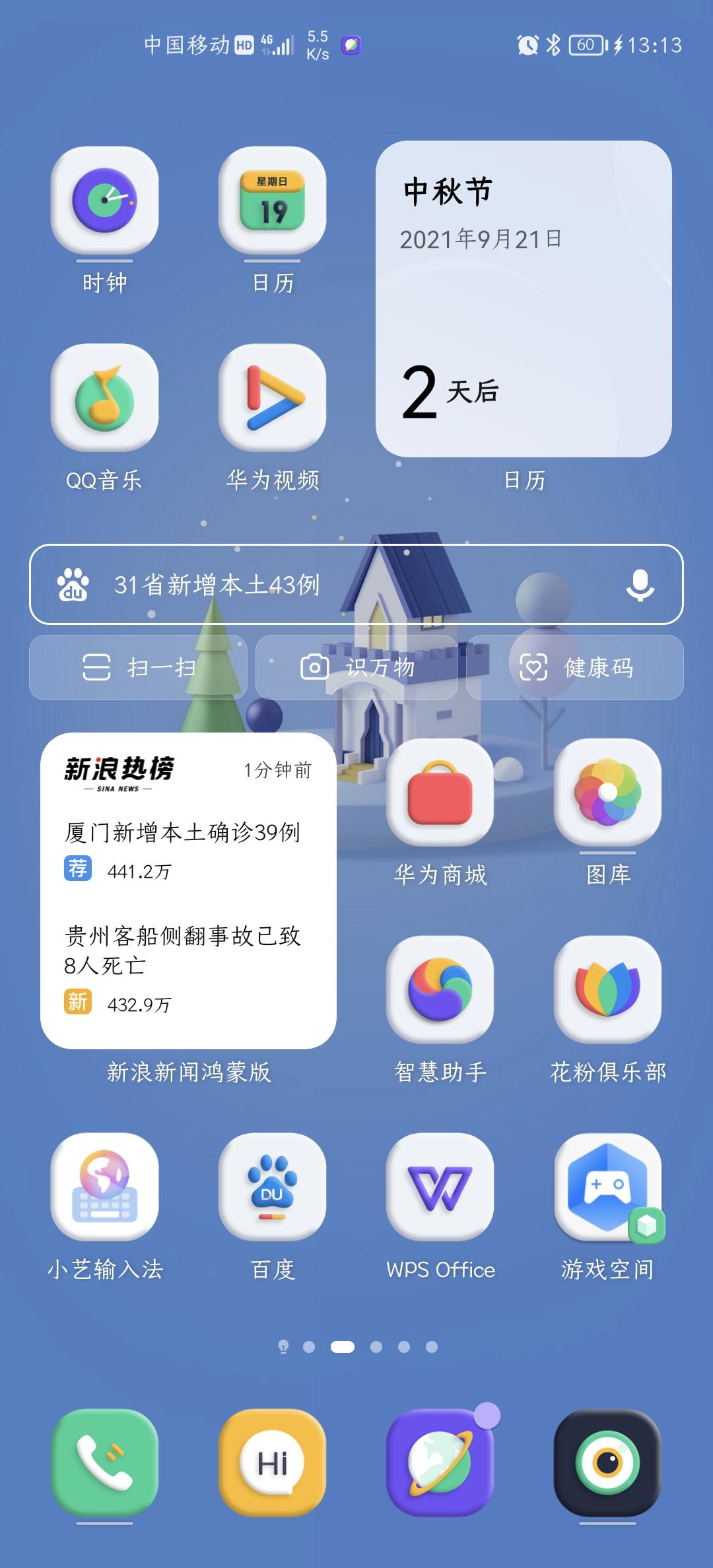 Screenshot_20210919_131316_com.huawei.android.launcher.jpg