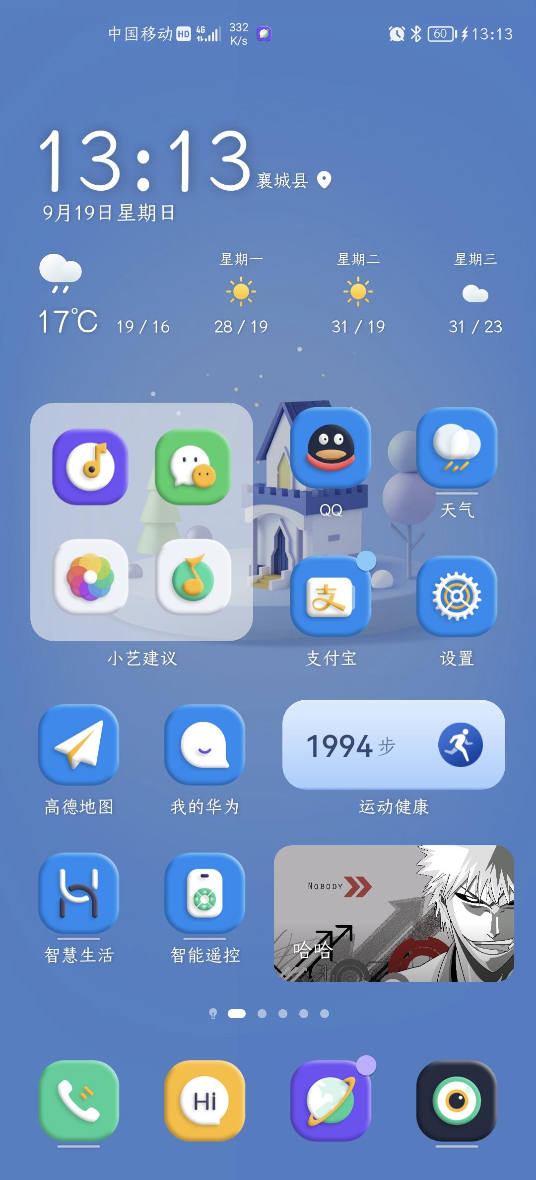 Screenshot_20210919_131310_com.huawei.android.launcher.jpg
