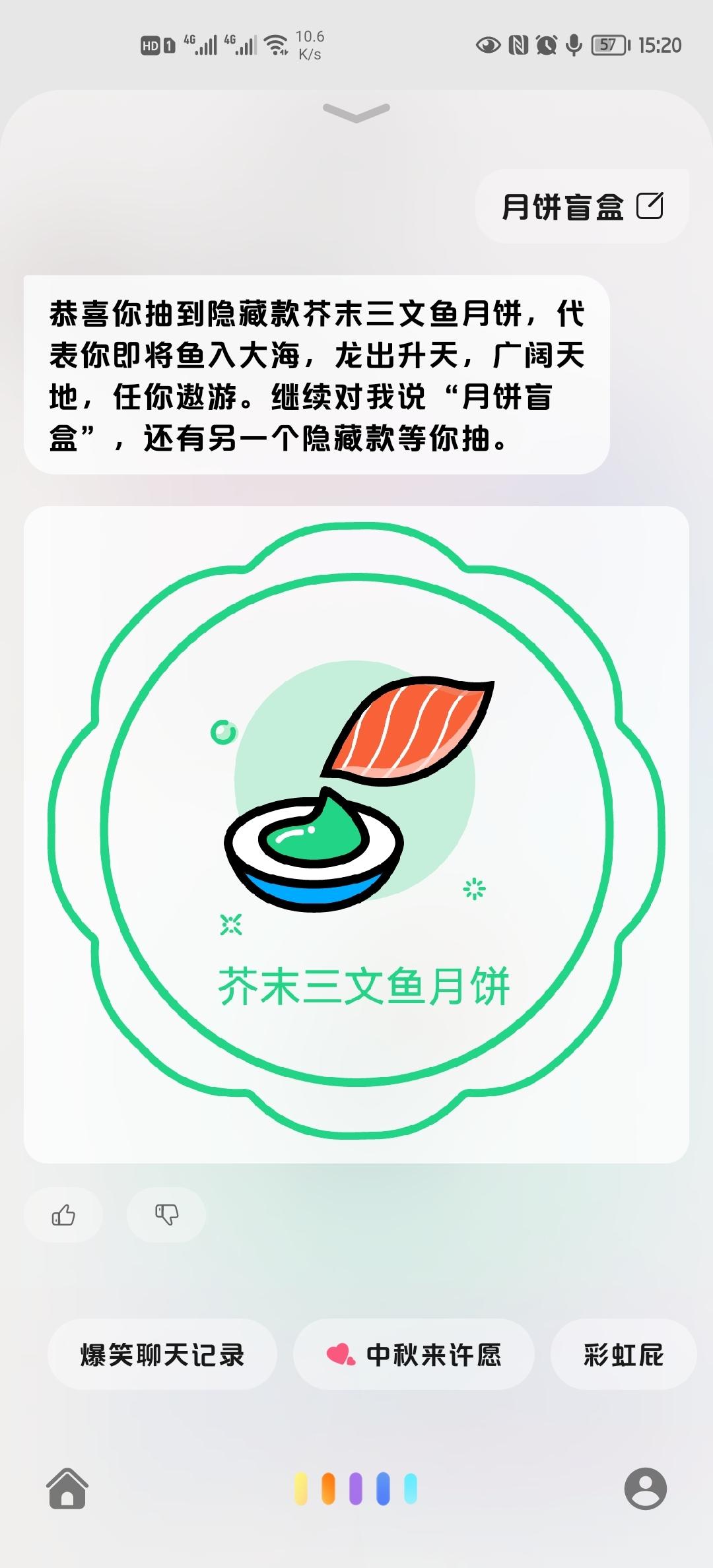 Screenshot_20210919_152024_com.huawei.fans.jpg