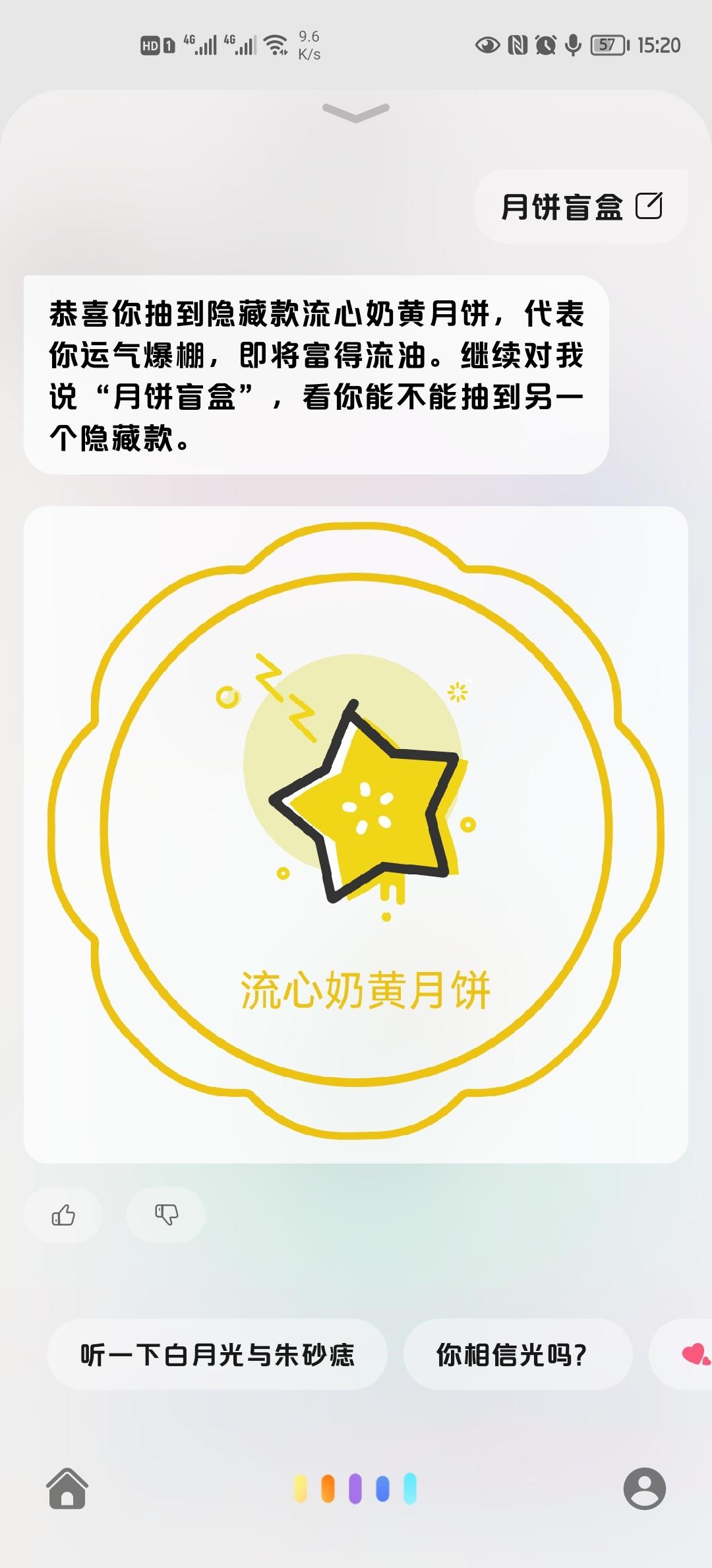 Screenshot_20210919_152003_com.huawei.fans.jpg
