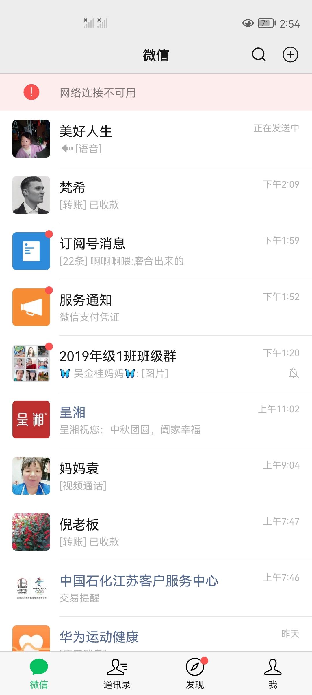 Screenshot_20210919_145442_com.tencent.mm.jpg