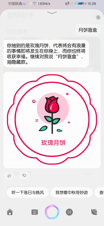 Screenshot_20210919_153807_com.huawei.vassistant.jpg