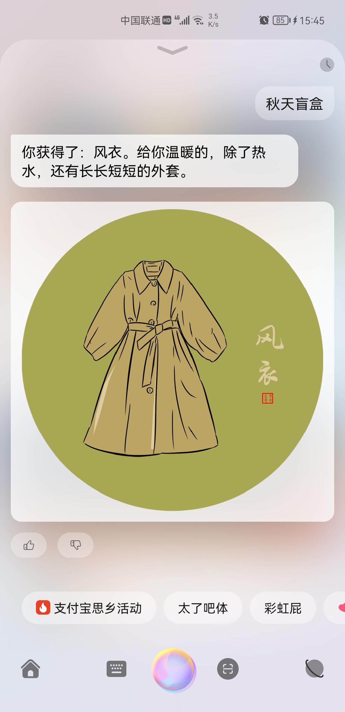 Screenshot_20210919_154532_com.huawei.vassistant.jpg