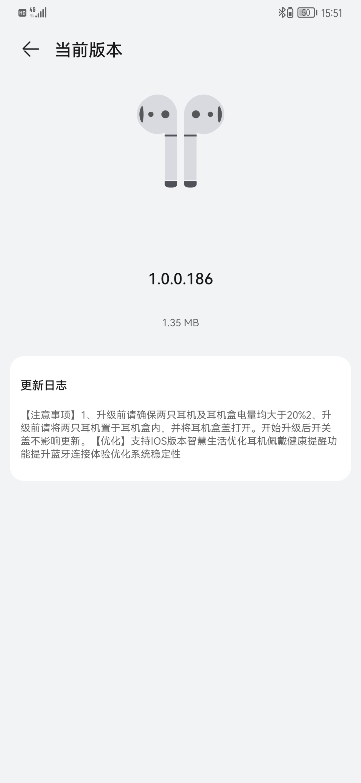 Screenshot_20210919_155119_com.huawei.android.hwouc.jpg